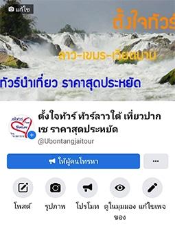 FacebooKk : ตั้งใจทัวร์
