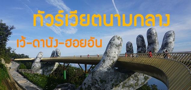 ทัวร์เวียตนาม