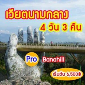 ทัวร์เวียตนาม 4 วัน 3 คืน